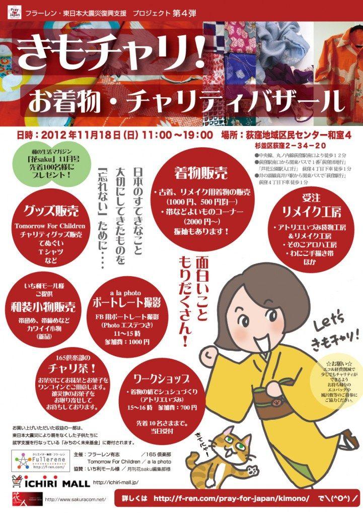 kimochari_chirashi-721x1024