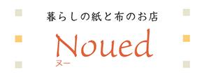 暮らしの紙と布のお店 Noued(ヌー)