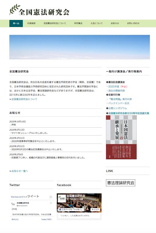 全国憲法研究会webサイト