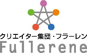 クリエーター集団・フラーレン