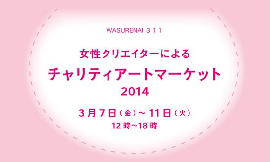 wasurenai311-2014